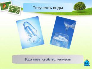 Вода имеет свойство: текучесть
