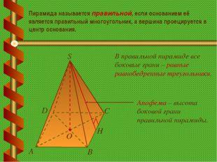 Пирамида называется правильной, если основанием её является правильный многоу