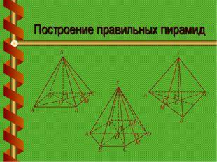 Построение правильных пирамид