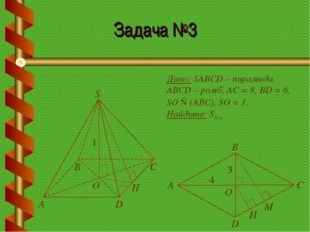 Задача №3 Дано: SABCD – пирамида, ABCD – ромб, АС = 8, BD = 6, SO ⊥ (АВС), SO