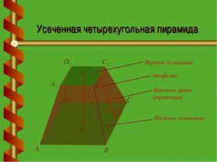 Усеченная четырехугольная пирамида В А С О1 A1 C1 D1 B1 D О Апофема Верхнее