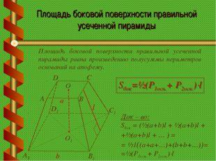 Площадь боковой поверхности правильной усеченной пирамиды Площадь боковой пов