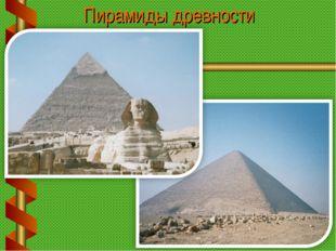 Пирамиды древности