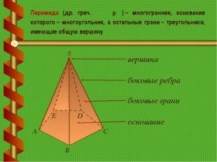 Пирамида (др. греч. πυραμίς)– многогранник, основание которого– многоугольн