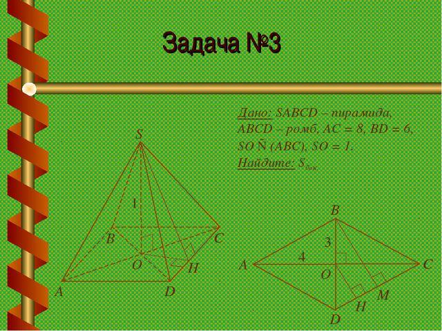 Задача №3 Дано: SABCD – пирамида, ABCD – ромб, АС = 8, BD = 6, SO ⊥ (АВС), SO...