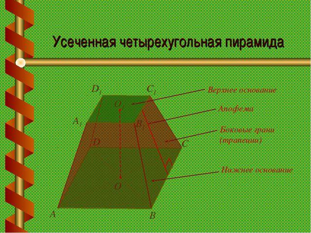 Усеченная четырехугольная пирамида В А С О1 A1 C1 D1 B1 D О Апофема Верхнее...