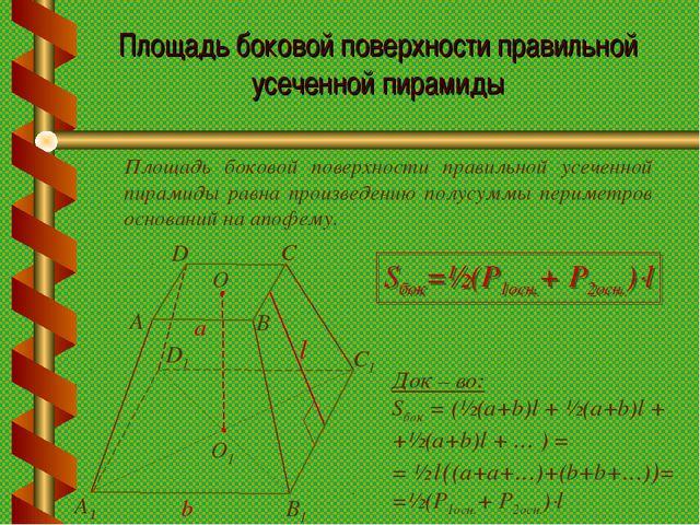 Площадь боковой поверхности правильной усеченной пирамиды Площадь боковой пов...
