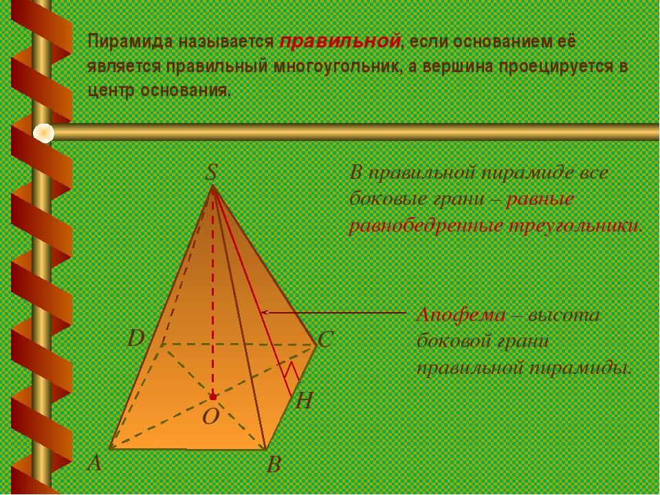 Пирамида называется правильной, если основанием её является правильный многоу...