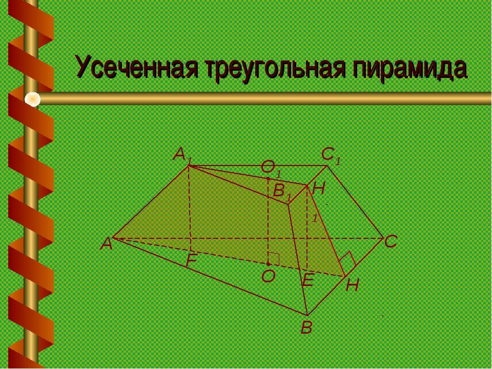Усеченная треугольная пирамида В А С A1 C1 В1 Н Н1 О1 О F E