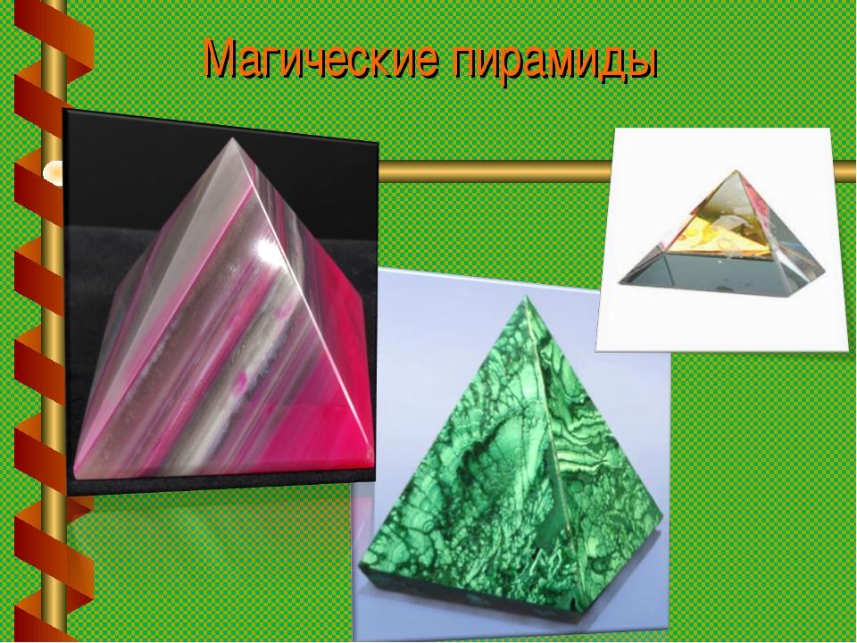 Магические пирамиды своими руками