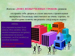 Жители «ДОМА НЕВЫУЧЕННЫХ УРОКОВ» решили отстроить себе дворец и стали закупа