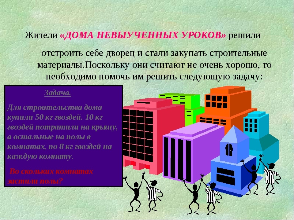 Жители «ДОМА НЕВЫУЧЕННЫХ УРОКОВ» решили отстроить себе дворец и стали закупа...