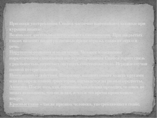 Признаки употребления Спайсачастично напоминают таковые при курении анаши:...