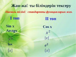Жан-жақты білімдерін тексеру Паскаль тілінің стандартты функцияларын жаз. І т
