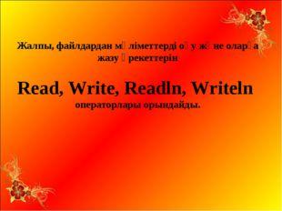 Оператордың жалпы жазылу үлгісі: Read (x); Read (A,B,C); 3) Readln (X1,X2); М