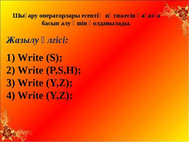 """Write – оператордың аты, ағылшынша """"жазу"""" деген ұғымды білдіреді. Шығару опе..."""