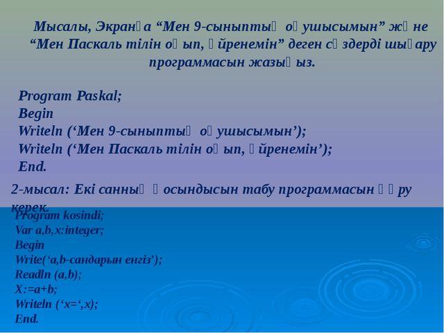 Компьютермен жұмыс №5-жаттығу. а),ә).73-бет І топ ІІ топ Бекіту тапсырмалары