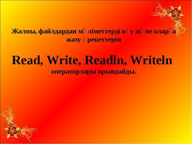 Оператордың жалпы жазылу үлгісі: Read (x); Read (A,B,C); 3) Readln (X1,X2); М...