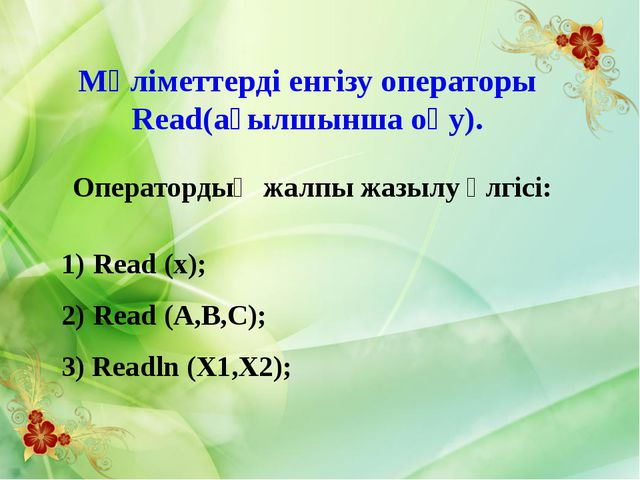 """Readln (read Line – """"жолды оқу"""" деген сөздің қысқартылуы) алдыңғы оператордағ..."""