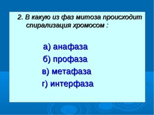 2. В какую из фаз митоза происходит спирализация хромосом : а) анафаза  б)