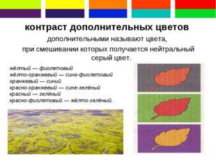 контраст дополнительных цветов дополнительными называют цвета, при смешивани