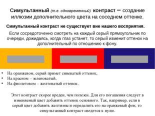 На оранжевом, серый примет синеватый оттенок, На красном – зеленоватый, На ф