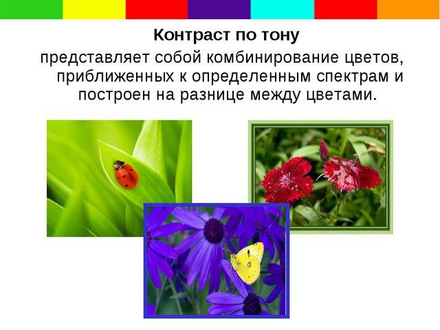 Контраст по тону представляет собой комбинирование цветов, приближенных к о...