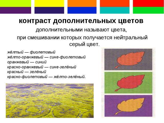контраст дополнительных цветов дополнительными называют цвета, при смешивани...