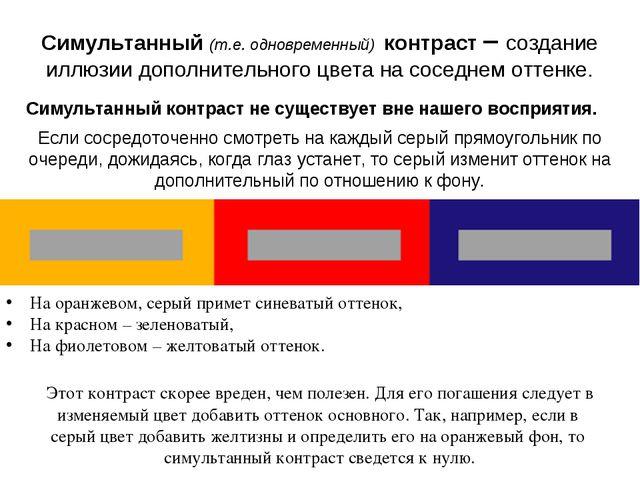 На оранжевом, серый примет синеватый оттенок, На красном – зеленоватый, На ф...