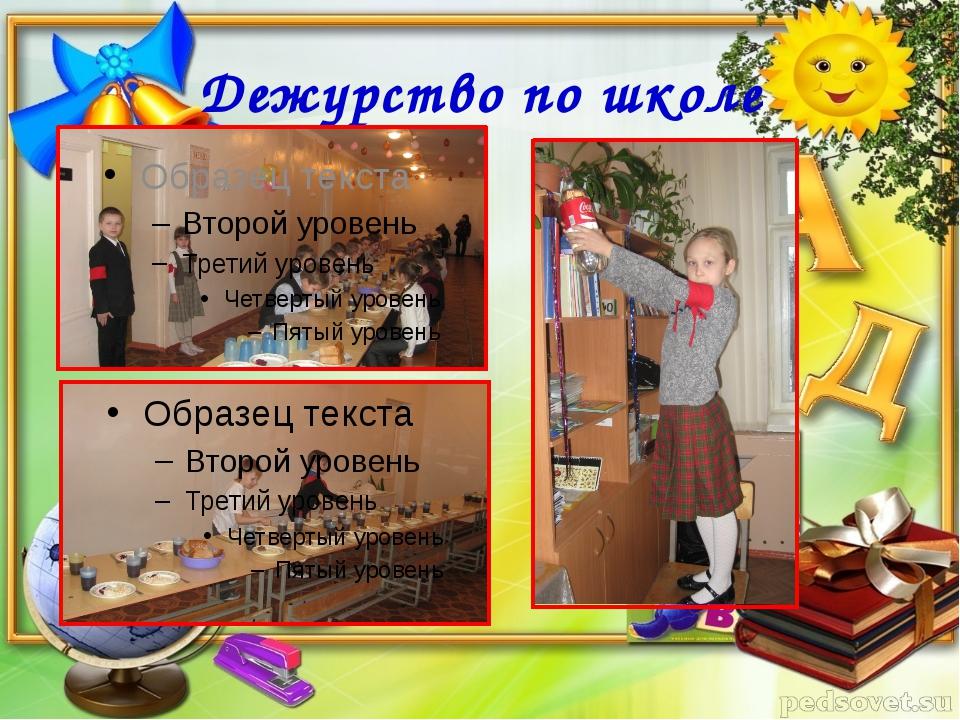 Дежурство по школе