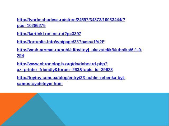 http://tvorimchudesa.ru/store/24697/34373/10033444/?pos=10285275 http://karti...