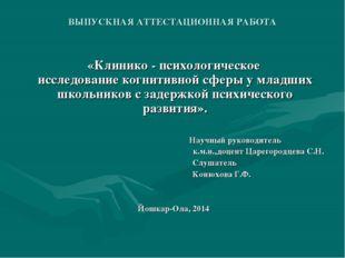 ВЫПУСКНАЯ АТТЕСТАЦИОННАЯ РАБОТА «Клинико - психологическое исследование когни