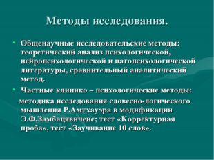 Методы исследования. Общенаучные исследовательские методы: теоретический анал