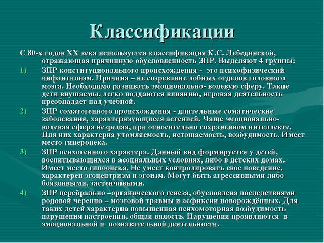Классификации С 80-х годов ХХ века используется классификация К.С. Лебединско...