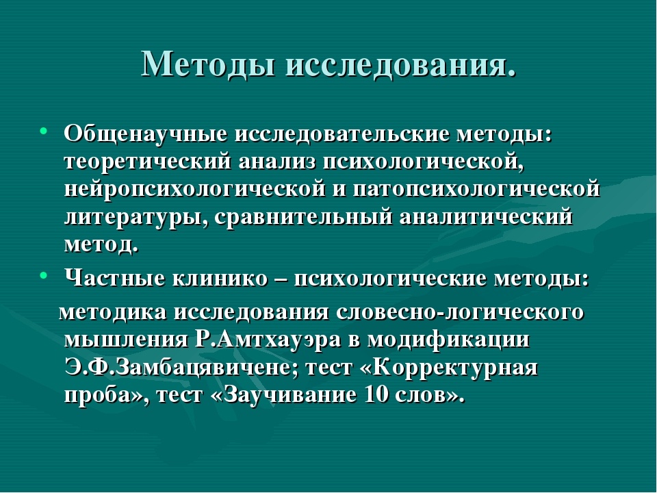 Методы исследования. Общенаучные исследовательские методы: теоретический анал...