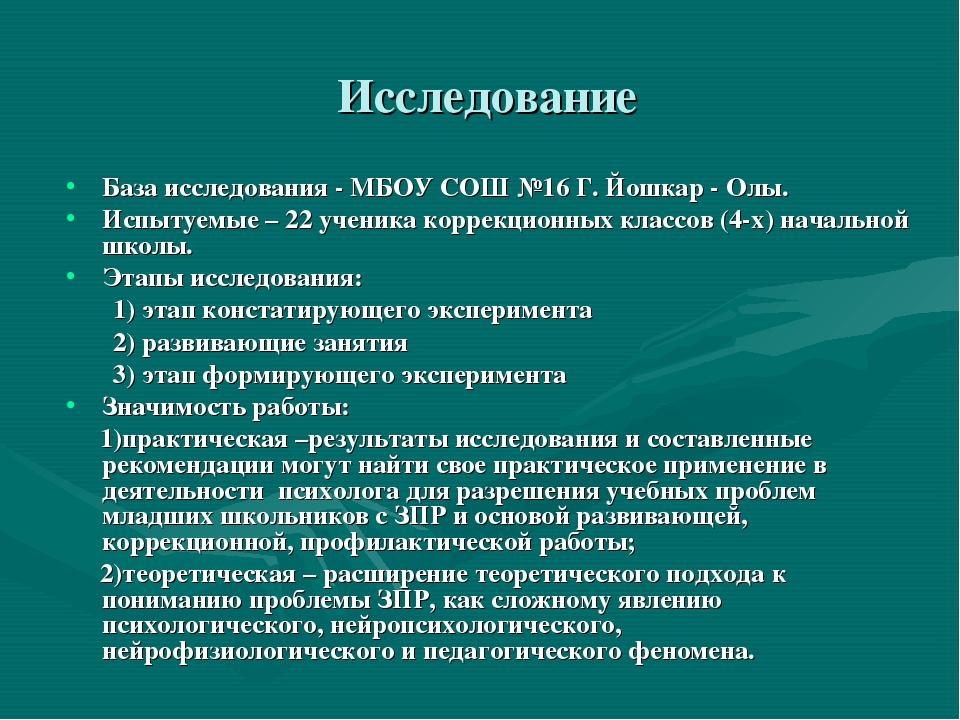 Исследование База исследования - МБОУ СОШ №16 Г. Йошкар - Олы. Испытуемые –...
