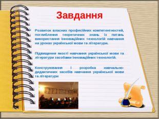 Завдання Розвиток власних професійних компетентностей, поглиблення теоретични