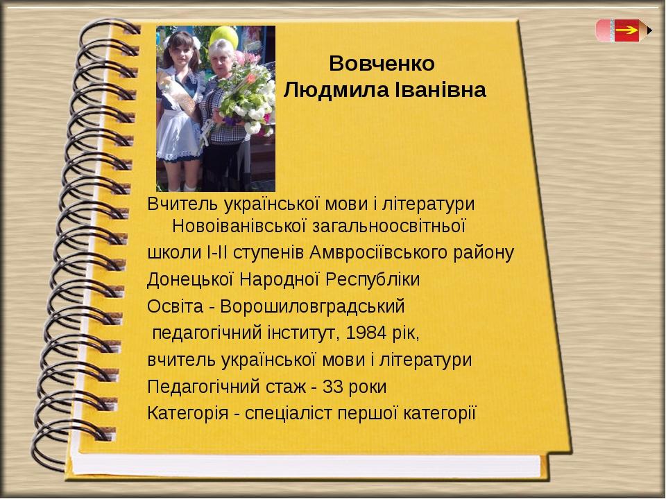 Вовченко Людмила Іванівна Вчитель української мови і літератури Новоіванів...