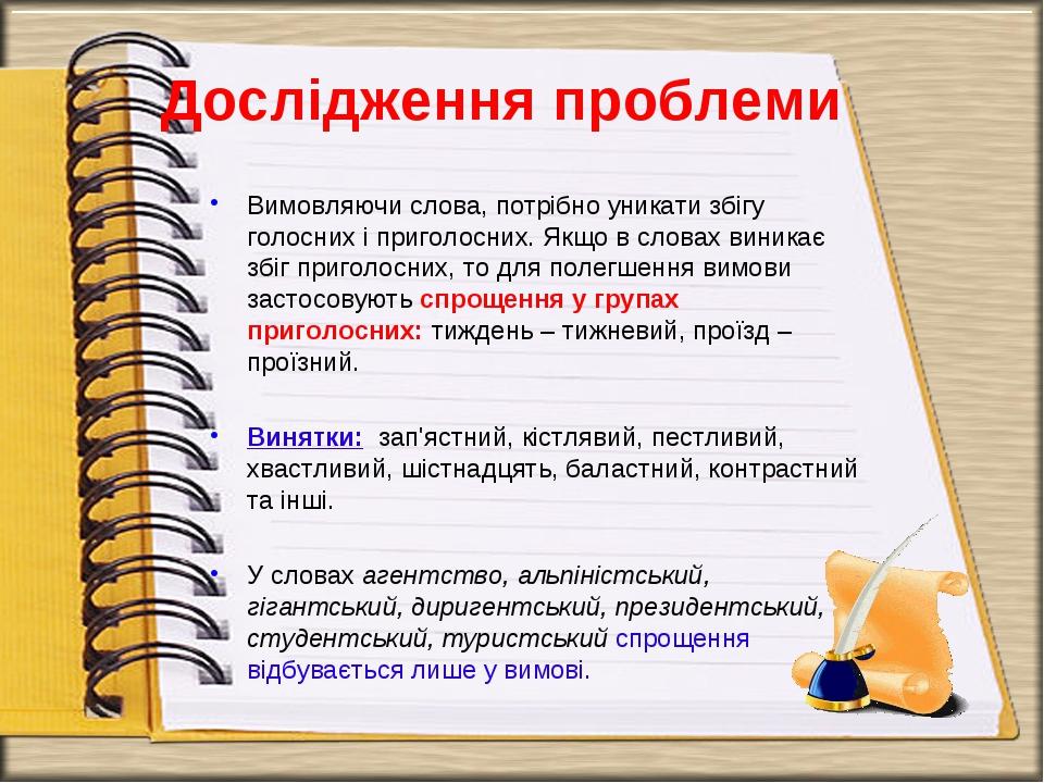 Дослідження проблеми Вимовляючи слова, потрібно уникати збігу голосних і приг...