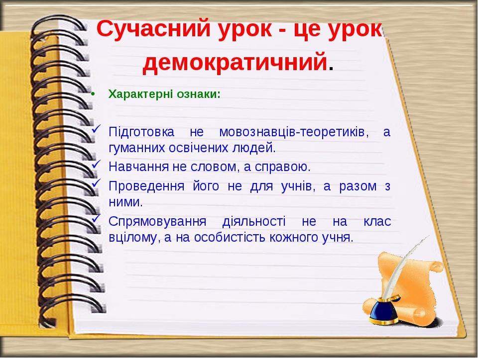 Сучасний урок - це урок демократичний. Характерні ознаки: Підготовка не мовоз...