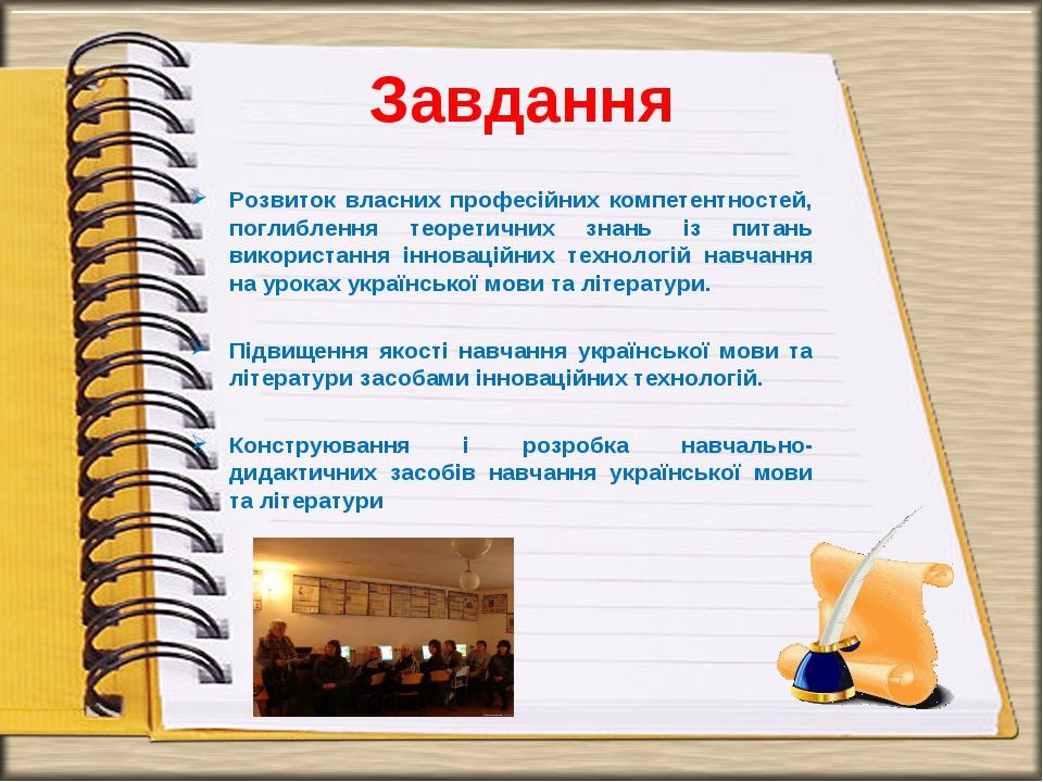 Завдання Розвиток власних професійних компетентностей, поглиблення теоретични...