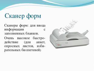 Сканер форм Сканеры форм: для ввода информации с заполненных бланков. Очень в