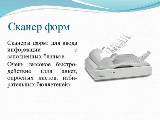 Сканер форм Сканеры форм: для ввода информации с заполненных бланков. Очень в...