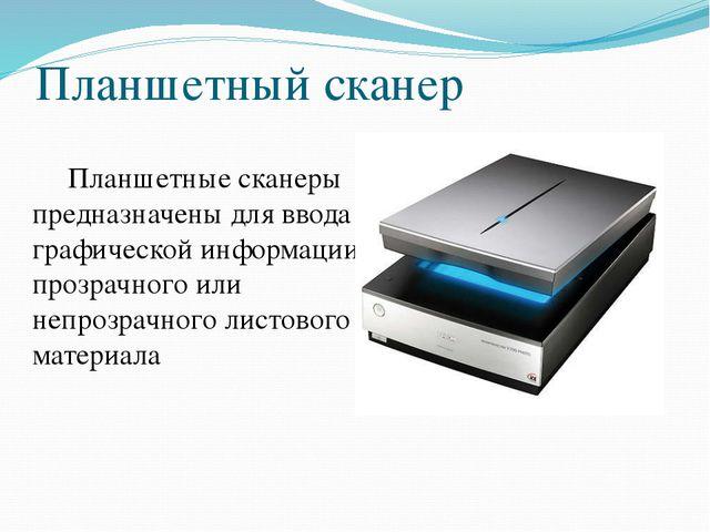 Планшетный сканер Планшетные сканеры предназначены для ввода графической инф...