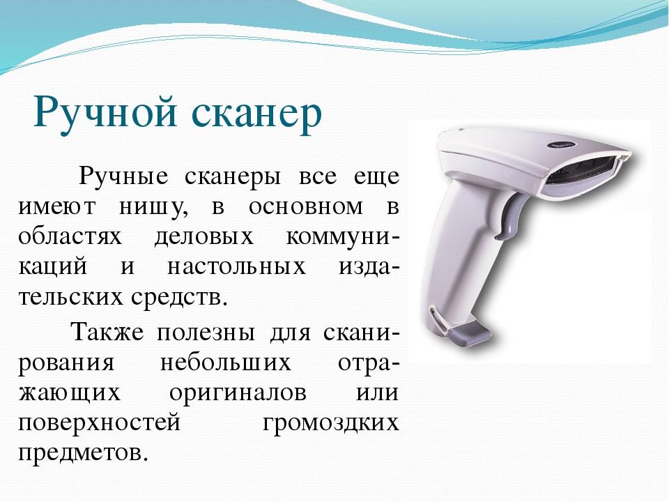 Ручной сканер Ручные сканеры все еще имеют нишу, в основном в областях деловы...