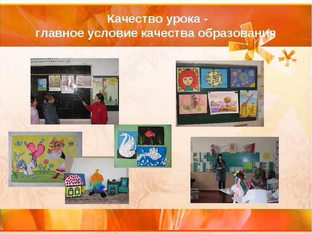 Качество урока - главное условие качества образования
