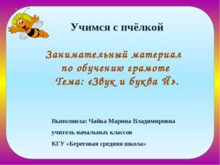 Учимся с пчёлкой Занимательный материал по обучению грамоте Тема: «Звук и бук