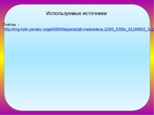 Пчёлка - http://img-fotki.yandex.ru/get/5900/tatyana2q8-medvedeva.126/0_5355c