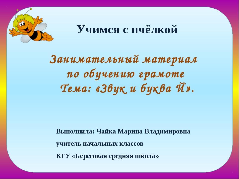 Учимся с пчёлкой Занимательный материал по обучению грамоте Тема: «Звук и бук...