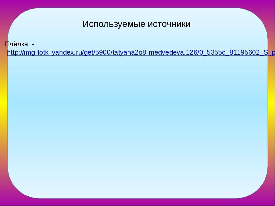 Пчёлка - http://img-fotki.yandex.ru/get/5900/tatyana2q8-medvedeva.126/0_5355c...